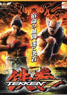 Tekken 7 PC chiave a buon mercato per il download